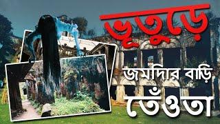 Teota jomidar bari/ তেওতা জমিদার বাড়ি /Historical place in Bangladesh