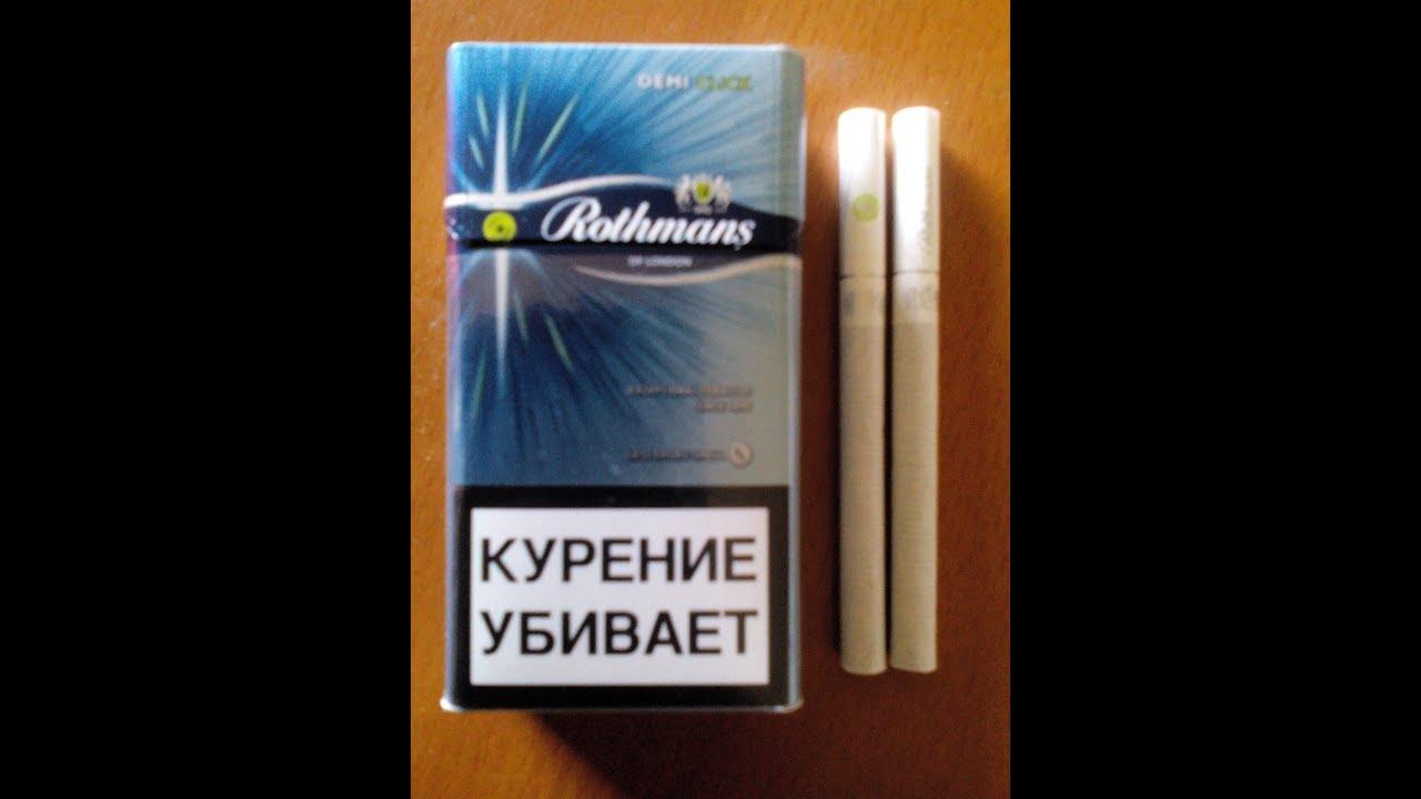 обзор сигарет Rothmans Demi Blue - YouTube