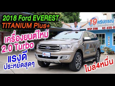รีวิวรถ Ford Everest 2.0 Turbo TITANIUM Plus ฟอร์ดเอเวอร์เรส 2018 มือสอง ท้าชน Fortuner Pajero Sport