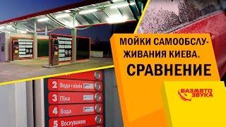Мийки самообслуговування Києва. Порівняння. Огляд від Avtozvuk.ua