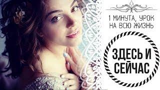 """1 Минута, урок на всю жизнь - """"ЗДЕСЬ И СЕЙЧАС"""" (Дарья Абахтимова)"""