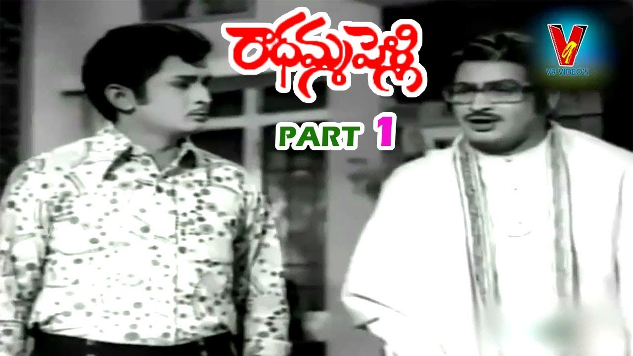 radhamma pelli telugu movie songs