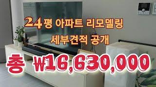 #24평아파트인테리어 …