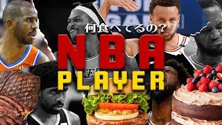 【NBA食事】肉、魚はもう食べない?/強靭な体を作るためのNBA選手の食生活