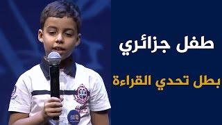 طفل جزائري ومدرسة فلسطينية.. أبطال تحدي القراءة