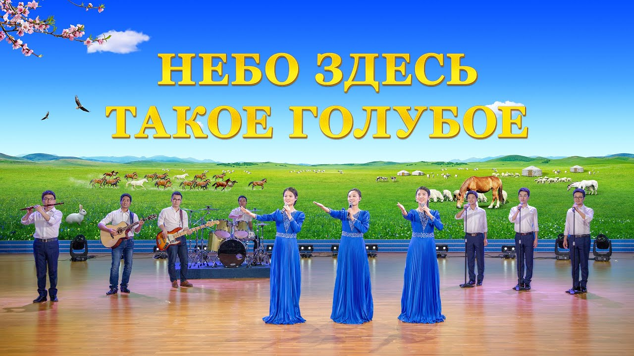Песни о Боге «Небо здесь такое голубое»| Появилось Царство Христа (Женский хор)