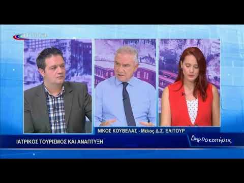 Ο Νίκος Κουβελάς μέλος ΔΣ ΕΛΙΤΟΥΡ στις Δημοσκοπήσεις