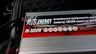 Автомобильный Инвертор AVS ENERGY 12-220 с USB 2000вт. Обзор