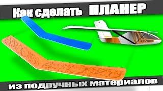 ☆Как сделать ПЛАНЕР, из подручных материалов.(В этом видео я покажу как очень просто и быстро сделать крутой планер (самолет) из подручных материалов...., 2015-08-19T17:45:20.000Z)