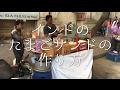 インドのたまごサンドの作り方 の動画、YouTube動画。