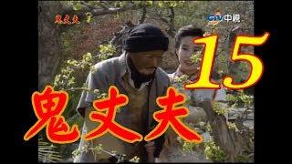 鬼丈夫 第15集(岳翎、李志希、佟瑞欣、何音、劉子蔚等主演)