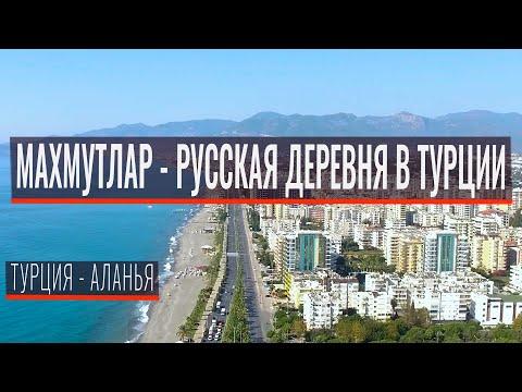 Где живут все русские в Аланье?