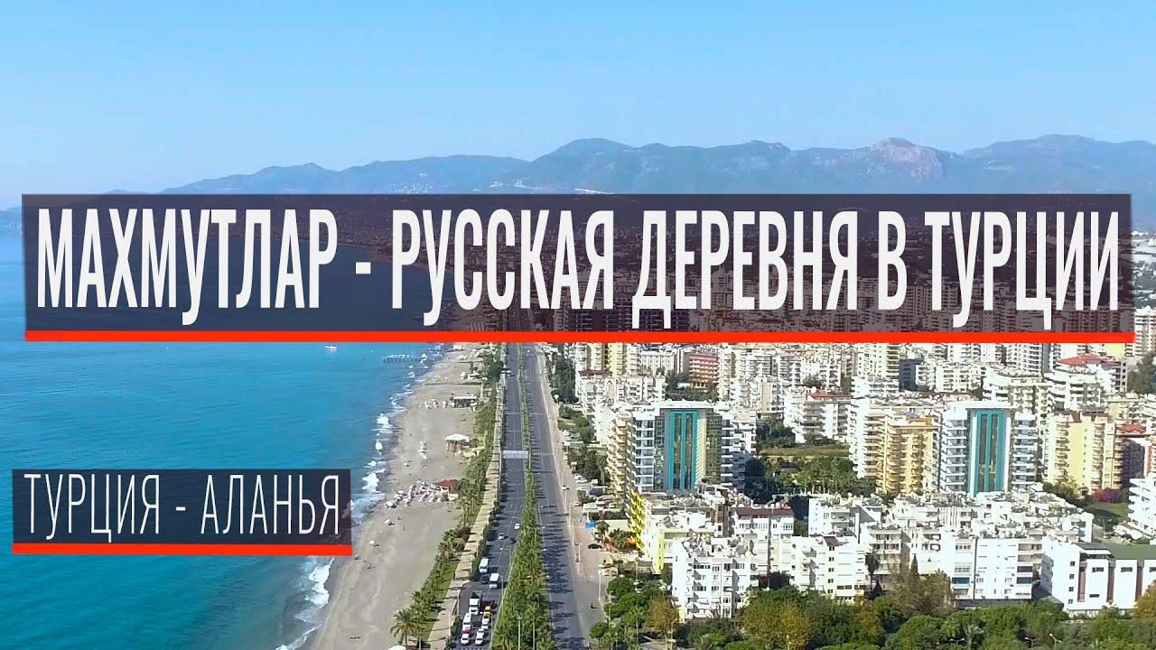 Работа в алании для русских рига купить дом