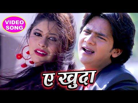 BHOJPURI NEW दर्दभरा गाना 2018 - Bharat Bhojpuriya - Ae Khuda - Superhit Bhojpuri Sad Songs 2018