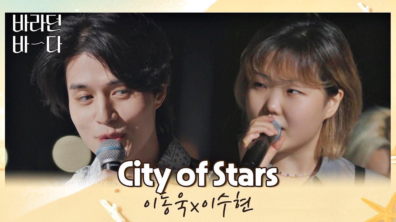 Download 이동욱x이수현이 함께 부르는 이 순간이 영화..★ 〈City of Stars〉♪ 바라던 바다 (sea of hope) 9회    JTBC 210824 방송