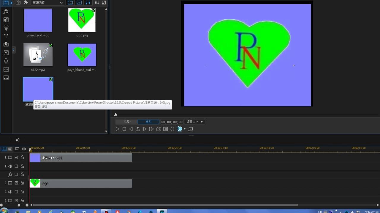 威力導演15 片頭片尾j外加圖片去背製作過程與教學 - YouTube
