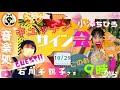 【キュッチンサイン会 vol.4】「スープカレー風ハロウィン鍋」ゲスト石川千鶴子さん