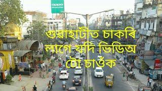 গুৱাহাটীৰ চাকৰি Top jobs in Guwahati Nirmal Boroo YouTube
