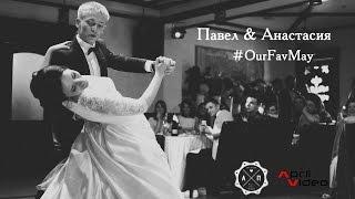 Our wedding #OurFavMay Павел і Анастасія