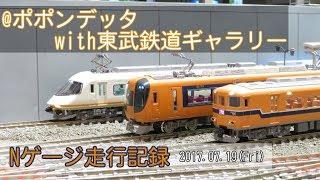 Nゲージ走行記録@ポポンデッタwith東武鉄道ギャラリー