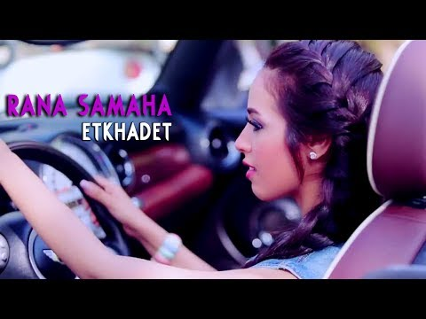 Rana Samaha - Etkhadet / رنا سماحة - اتخضيت