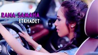 Repeat youtube video Rana Samaha - Etkhadet / رنا سماحة - اتخضيت