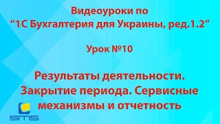 Обучение по программе 1С Бухгалтерия 8 для Украины. Урок 10