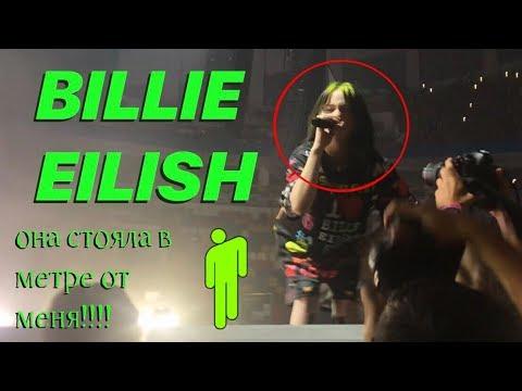 как я чуть не умерла на концерте Билли Айлиш в Москве