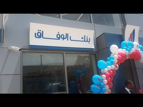 Wifak Bank inaugure son agence à Djerba
