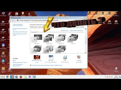КАК ВОССТАНОВИТЬ AERO на Windows 7!
