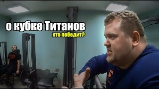 О кубке Титанов - Андрей Коновалов (aTech Nutrition team)
