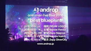"androp one-man live tour 2016 ""best blueprint"" tour spot music by「Hana」"