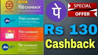 Phone Pe 130 Cashback    Metro Reacharge   Credit Card bill Payment   Jio Recharge