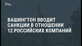 США ввели санкции против 12 российских компаний / Новости