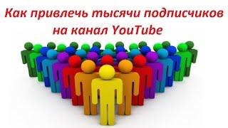 Как привлечь подписчиков и раскрутить свой канал на YouTube с нуля БЕСПЛАТНО. Раскрутка в Ютубе 2017