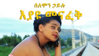 Ethiopian Music: Solomon Hailu ሰለሞን ኃይሉ (እያዩ መናፈቅ)  - New Ethiopian Music 2018(Official Video)