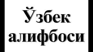 Узбекский Алфавит