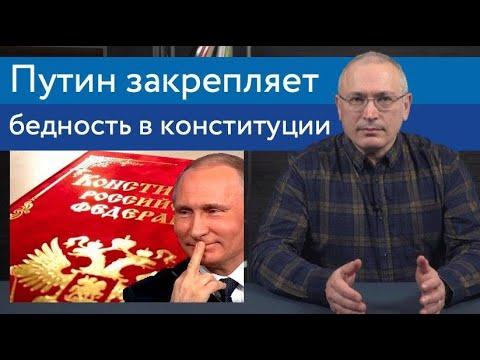 Путин закрепляет бедность в Конституции | Блог Ходорковского | 14+
