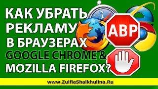 ***Как Убрать (Отключить) Рекламу в Браузерах Google Chrome & Mozilla Firefox?***(СКАЧАЙТЕ ПОДАРКИ ЗДЕСЬ: http://millionervseti.ru/vip/ Подписаться на канал YouTube: http://www.youtube.com/subscription_c... Пост на блоге:..., 2014-04-03T13:13:46.000Z)
