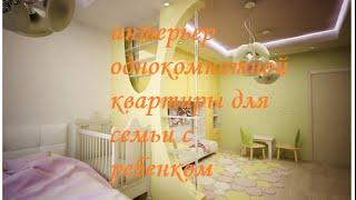 видео Дизайн однокомнатной квартиры для семьи с ребёнком