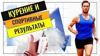 Курение и спортивные результаты. Эксперимент. Цифры. Vaping and sport results. ENGLISH SUBTITLES
