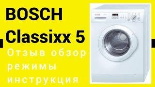 Пральна машина Bosch Classixx 5 - відгук, інструкція, режими, огляд