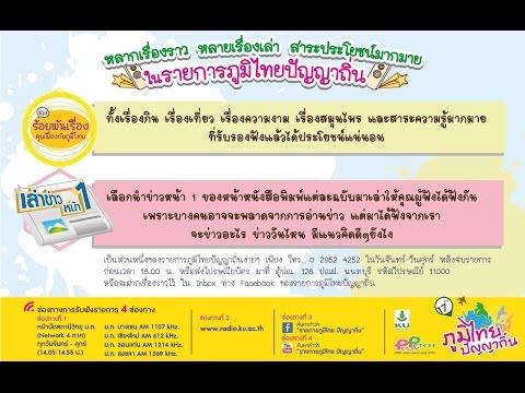 รายการวิทยุ ภูมิไทยปัญญาถิ่น 25-07-57