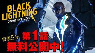 ブラックライトニング シーズン1 第11話