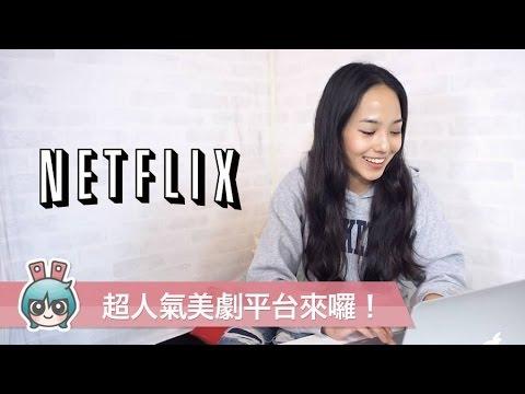 超人氣Netflix登台!! 秒懂操作方式展開美好美劇人生