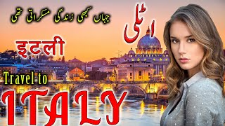 Travel to Italy | Documentry & History about Italy  In Urdu & Hindi  | اٹلی کی سیر | Tabeer TV