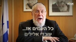 ערוץ אורות - הרב ישראל לאו - פרשת כי תבוא - אכן עם 'סגולה'?