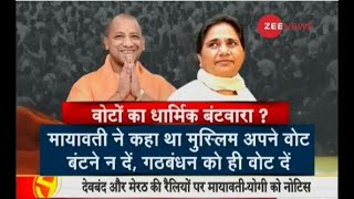 EC issues show cause notices to Mayawati and Yogi over their s…