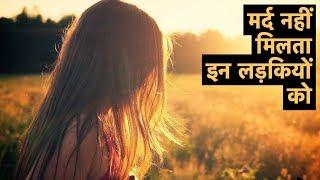 ऐसी १० लड़कियों से कभी भूलकर भी शादी मत करना वरना ख़ूब पछताओगे | Chanakya Facts in Hindi
