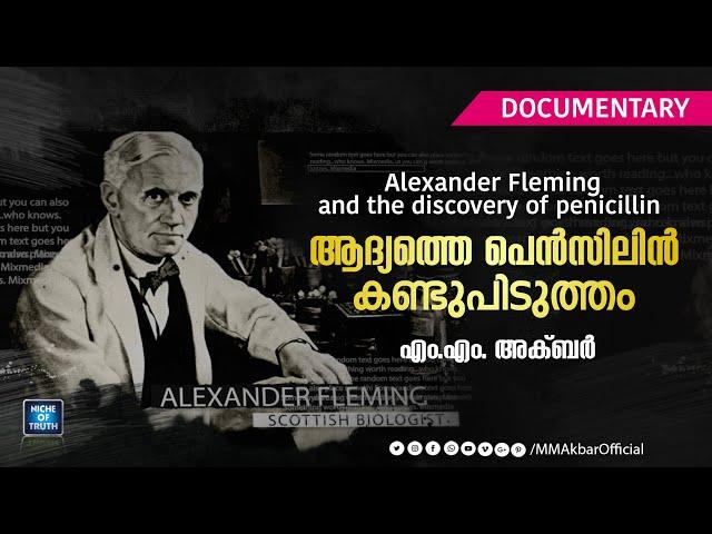 ആദ്യത്തെ പെൻസിലിൻ കണ്ടുപിടുത്തം | Alexander Fleming and the discovery of penicillin by MM Akbar